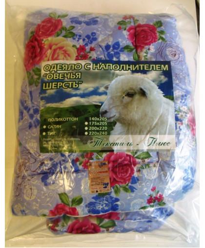 Одеяло 1,5 сп.овечья шерсть